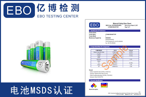 电池MSDS报告如何办理